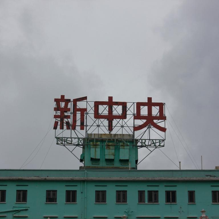 Macau - 14
